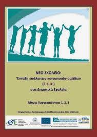 Ένταξη ΕΚΟ