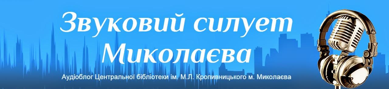 Звуковий силует Миколаєва