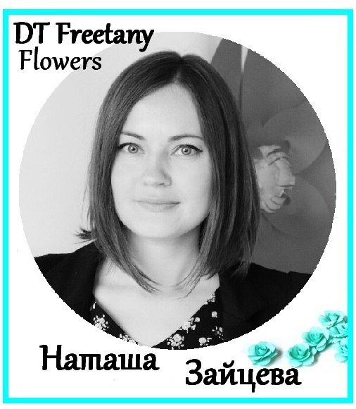 Творю в ДК Freetany Flowers