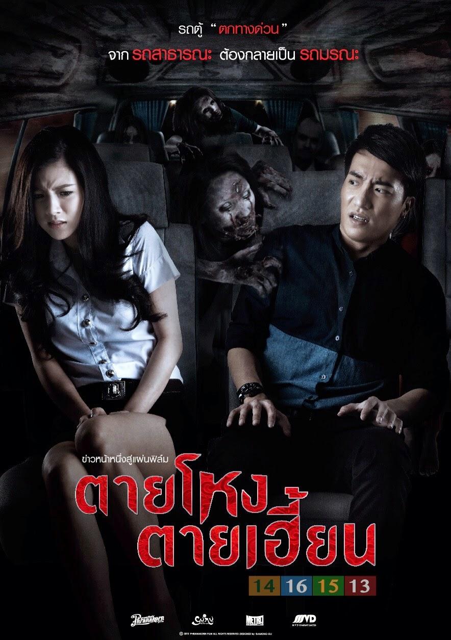 Still 2 (Tai Hong Tai Hien) Subtitle Indonesia