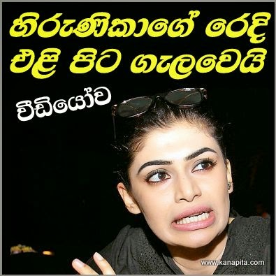 hirunika-speech-video-by-news-gossip