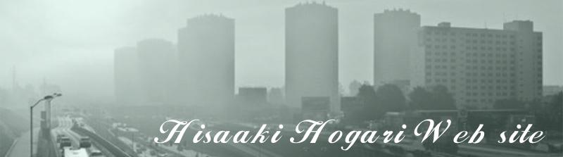 保刈久明 web site_Hisaaki Hogari