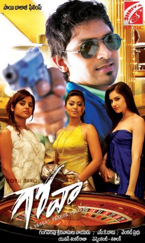 New_New_Goa+2011+Telugu+Movie.jpg