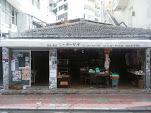 取扱店(沖縄)