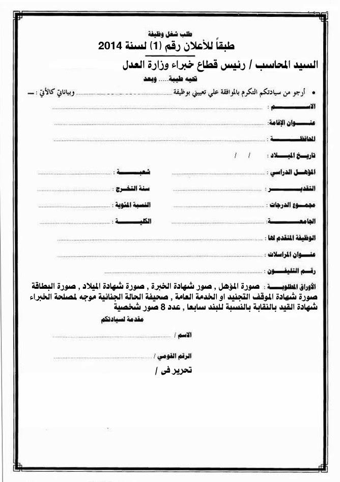 مسابقة وزارة العدل , مصلحة الخبراء , إعلان رقم 1 لسنة 2014