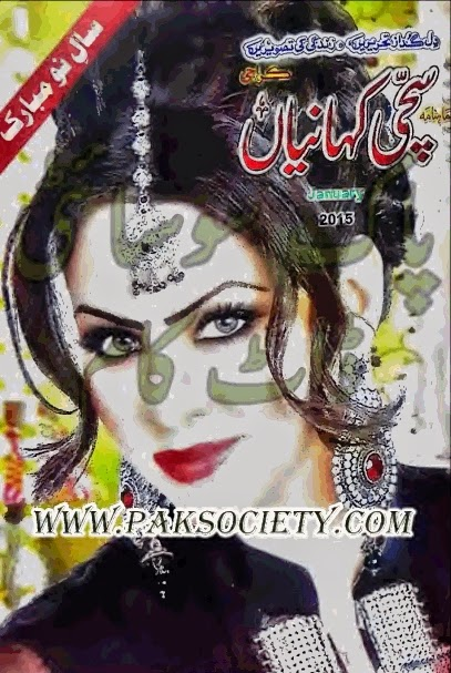 Suchi Kahanian Digest January 2015