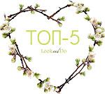 Я в ТОПе блога Look&Do!