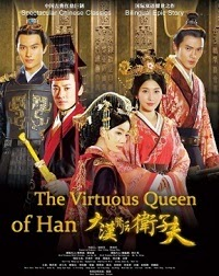 The Virtuous Queen Of Han/大汉贤后卫子夫 /Da Han Xian Hou Wei Zi Fu