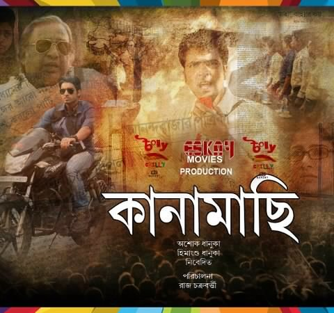 Bangla New 2013 Movie Kanamachi Full.High Quality Full Bangladeshi Bengli Movie Kanamachi 2013