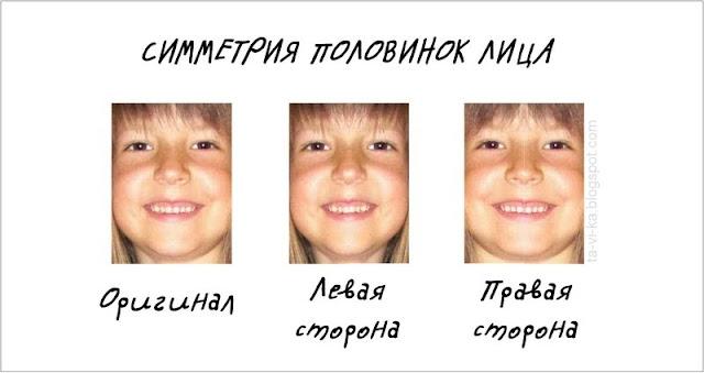 разные половины лица