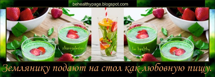 be healthy-page
