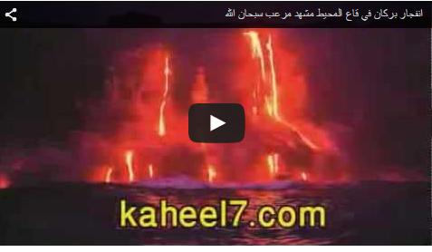 انفجار بركان في قاع المحيط مشهد مرعب سبحان الله