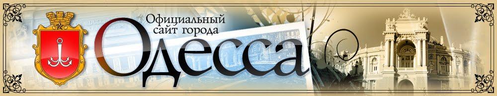 Моя  любимая Одесса