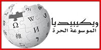 ويكيديا الموسوعة الحرة