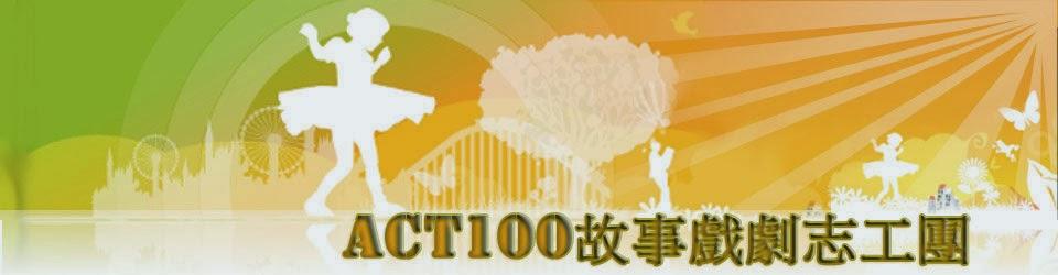 ACT100 故事戲劇志工團