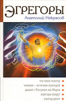 """бесплатная аудиокнига Анатолия Некрасова  """"Эгрегоры"""""""