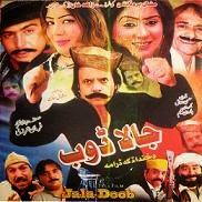 Pashto New Drama Doog Boog   Pashto Drama Photo Videos