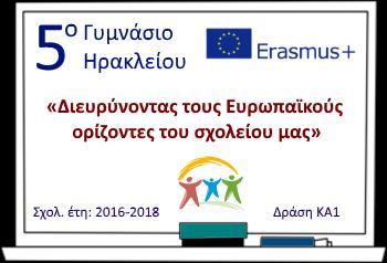 5ο Γυμνάσιο Ηρακλείου - Πρόγραμμα Erasmus+ 2016-2018