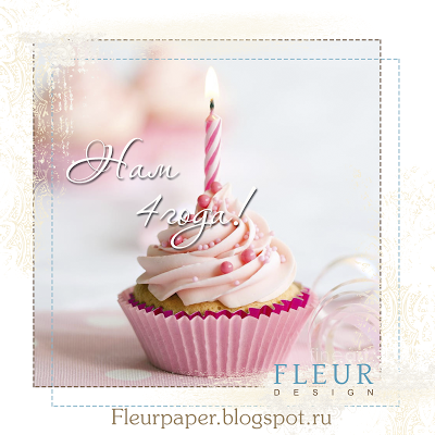 Подарки Fleur Design от по поводу 4-летия до 30 августа