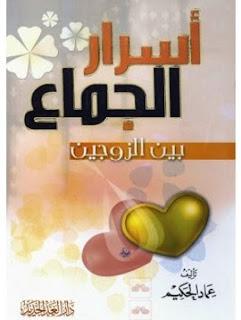 حمل كتاب أسرار الجماع بين الزوجين - عماد الحكيم