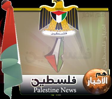 دليل المواقع الاخبارية والجرائد والصحف دوله فلسطين المحتله