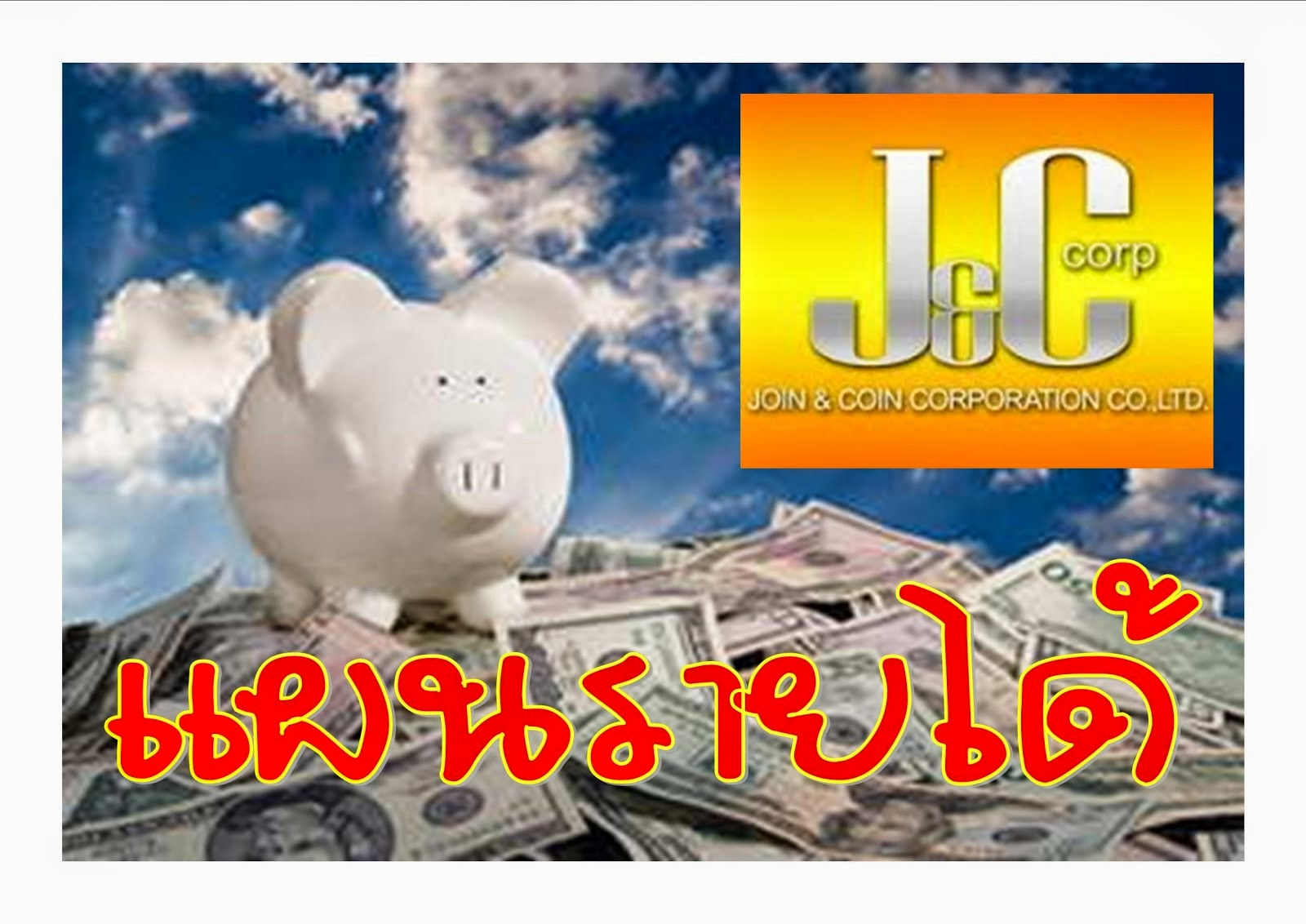 แผนรายได้ แผนการตลาด JC