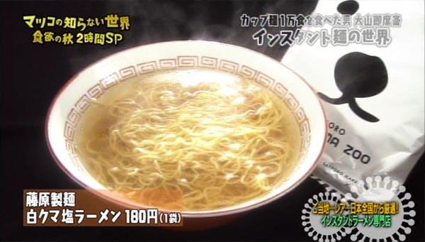 [Image: matsukonoshiranaisekai_shirokumaramen1.jpg]
