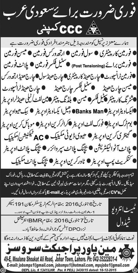 Jobs in CCC Company of Saudi Arabia