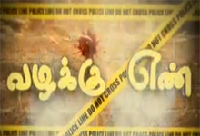 Vazhakku Enn 27-07-2014 – Captain tv show