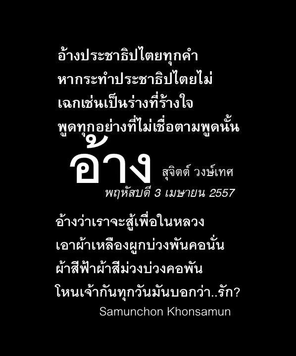 บทกวี สุจิตต์ วงษ์เทศ - Samunchon Khonsamun สามัญชน 3 เมษายน 2557