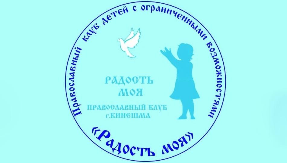 """Православный клуб """"Радость моя"""""""