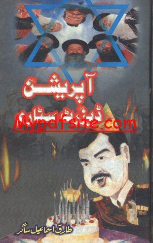 Operation Desert Storm Novel