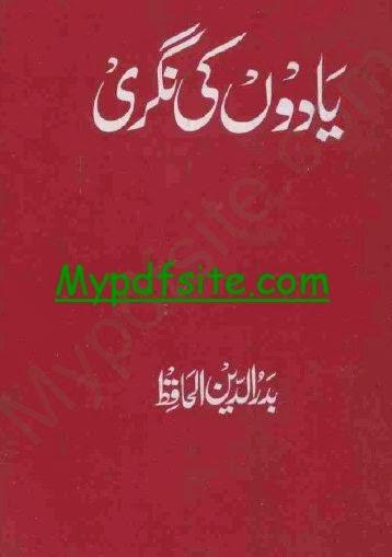 Yadoon Ki Nagri By Badaruddin Hafiz