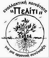Δωρεάν σπόροι ελληνικών ποικιλιών