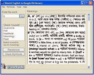 http://www.freesoftwarecrack.com/2014/06/shoshi-english-to-bangla-dictionary.html