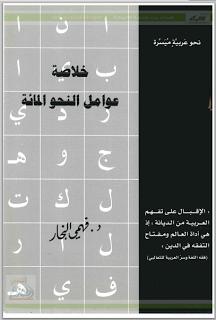 خلاصة عوامل النحو المائة - فهمي قطب الدين النجار pdf