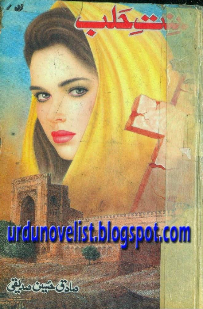 Bint e Hallab By Sadiq Hussain