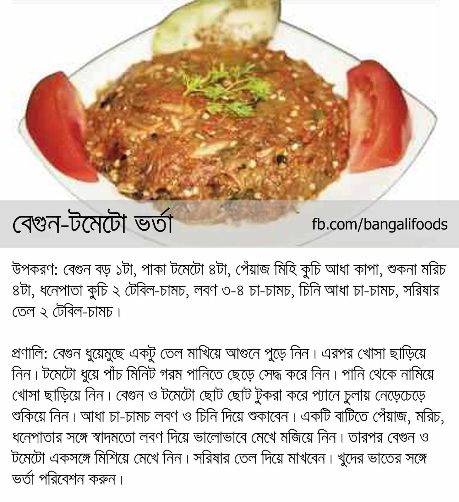 Bangali foods yummy bhorta recipes in bengali bengali bhorta recipes are not just only yummy its yummiest food ever forumfinder Gallery