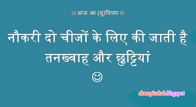 Funny Quotes On Love In Hindi With Images : Sarkari Naukri Funny Quote Wallpaper in Hindi Funny Hindi Quote Pics
