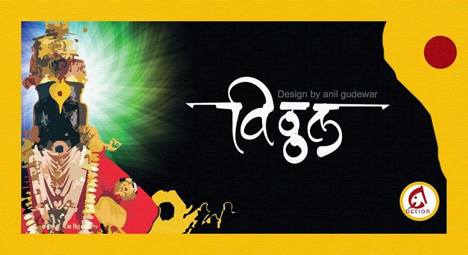 aai baba marathi logo holidays oo