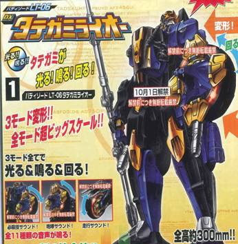 New Go-Busters Robo Revealed in Latest Toy Catalog!