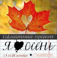 """СП """"Я люблю ОСЕНЬ"""""""
