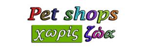 Pet shops χωρίς ζώα