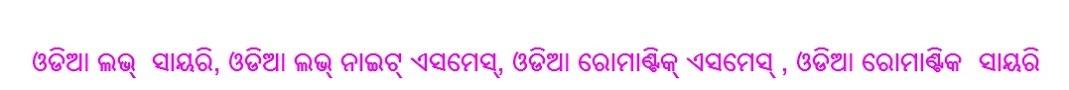Oriya SMS, Oriya Love SMS, Oriya Romantic SMS, Oriya Love Shayari