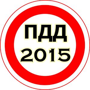 Пдд 2015 для андроид скачать бесплатно