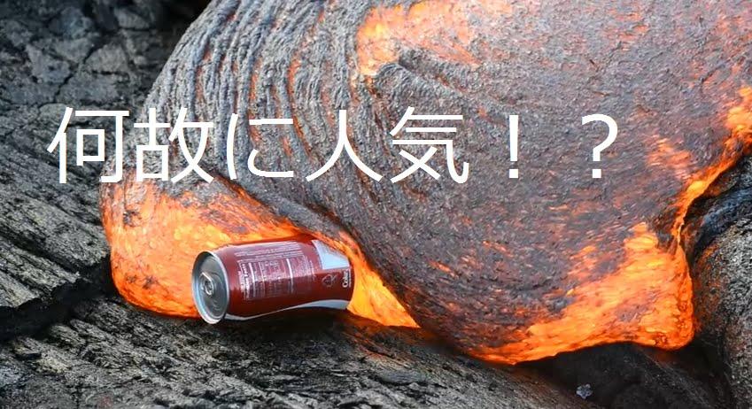 わけわかんねぇ。「コカコーラが溶岩に飲み込まれるだけの動画」が何故か世界規模で人気。