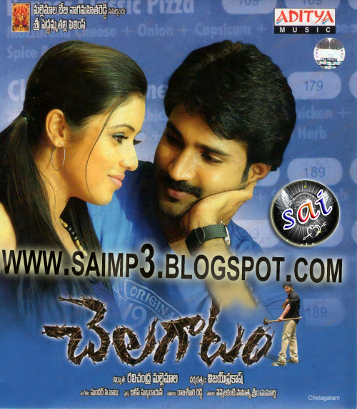 rakshakudu telugu movie theme music