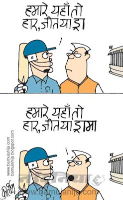 congress cartoon, indian political cartoon, corruption cartoon, corruption in india, jan lokpal bill cartoon, lokpal cartoon