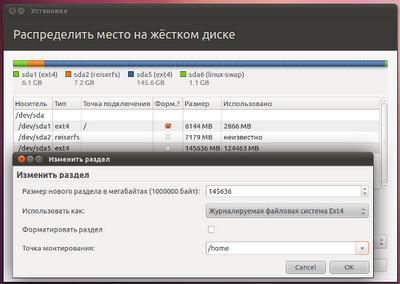 Ubuntu на десктопе - что лучше переустановка или обновление ? 021