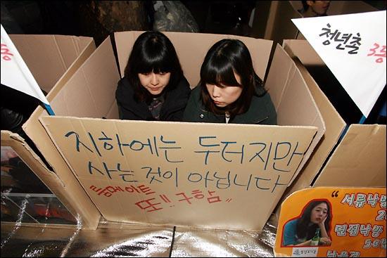 Chicas coreanas en una caja de cartón